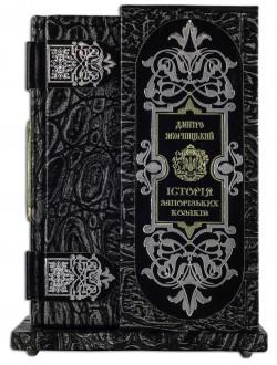 Книга в футлярі Історія запорізьких козаків