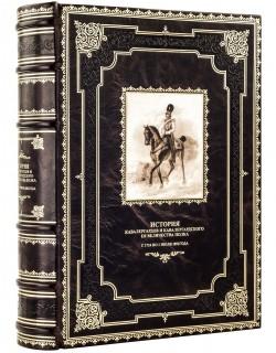 Книга  История кавалергардов
