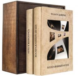 Подарочное издание  в двух  томах Филипп Даверио Воображаемый музей. Игра в живопись
