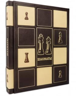 Подарочное издание Шахматы