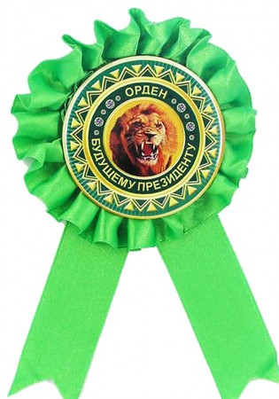 Орден Будущему Президенту