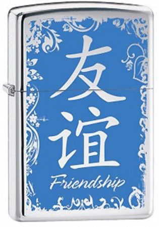 Зажигалка 250 CHINESE SYMBOL FRIEND 28065