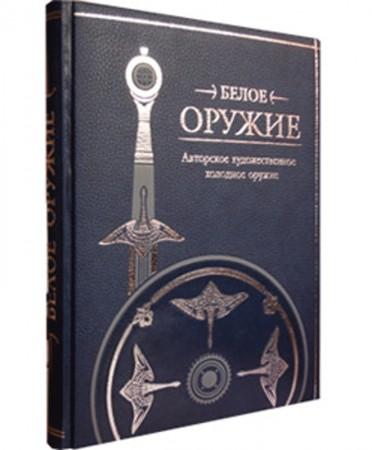 """Книга """"Белое оружие"""""""