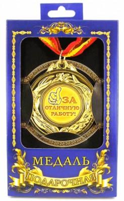 """Медаль подарочная """"За отличную работу"""""""