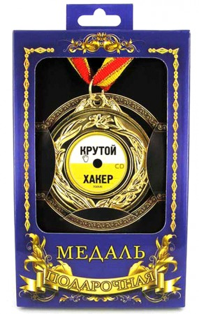 """Медаль подарочная """"Крутой хакер"""""""