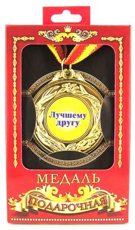 """Медаль подарочная """"Лучшему другу"""""""