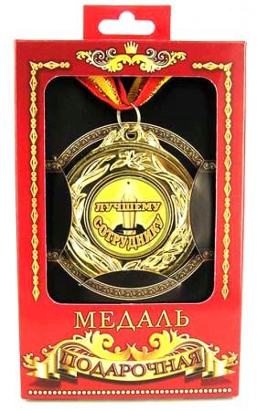 """Медаль подарочная """"Лучшему сотруднику"""""""