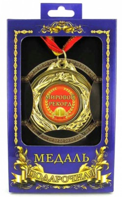 """Медаль подарочная """"Мировой рекорд"""""""