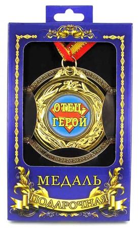 """Медаль подарочная """"Отец-герой"""""""