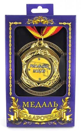 """Медаль подарочная """"Реальный пацан"""""""