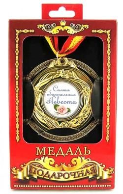 """Медаль подарочная """"Самая обоятельная невеста"""""""