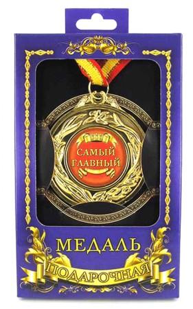 "Медаль подарочная ""Самый главный"""