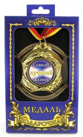 """Медаль подарочная """"Самый лучший жених"""""""