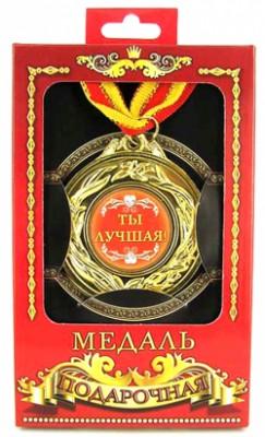 """Медаль подарочная """"Ты-лучшая!"""""""