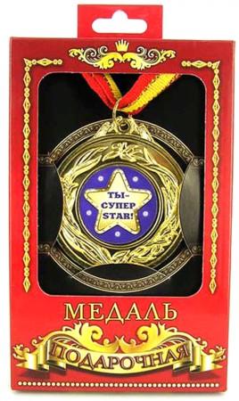 """Медаль подарочная """"Ты-супер стар!"""""""