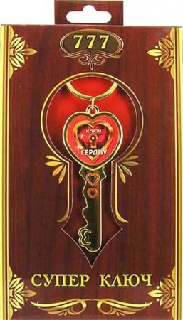 Супер ключ к сердцу- брелок