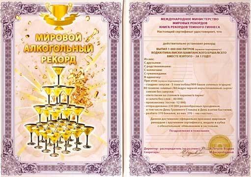 Диплом - гигант мировой рекорд Алкогольный