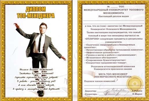 Поздравления отделу продаж