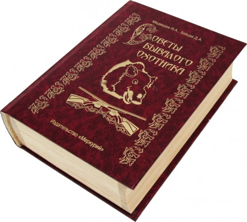 """Книга-шкатулка """"Советы бывалого охотника"""""""