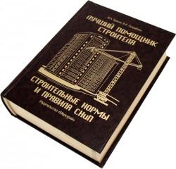 """Книга-шкатулка """"Лучший помощник строителя"""""""