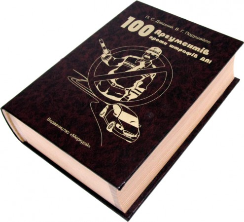 "Книга-шкатулка "" 100 аргументов против штрафов ГАИ"""