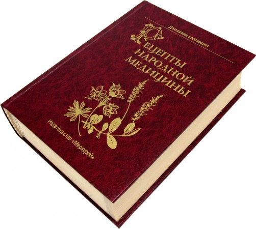 """Книга-шкатулка """"Рецепты народной медицины"""""""