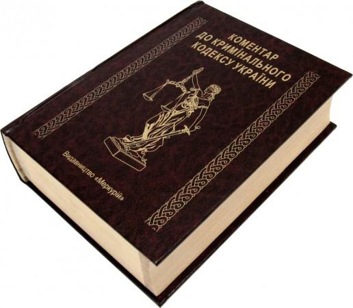 """Книга-шкатулка """" Комментарий к уголовному кодексу Украины"""""""
