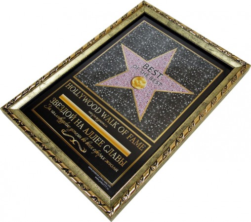 Звезда на Аллее Славы