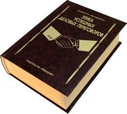 Книга шкатулка Этика успешных деловых переговоров