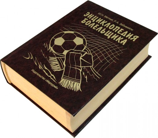 Книга шкатулка Энциклопедия болельщика
