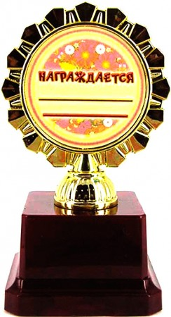 Кубок Почетная кума