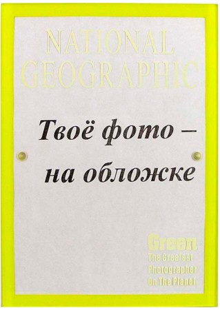 Рамка ты - звезда National Geografic