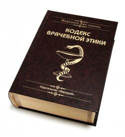 Книга-шкатулка Кодекс врачебной этики