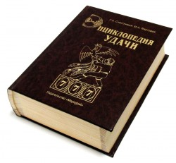 Книга-шкатулка Энциклопедия удачи