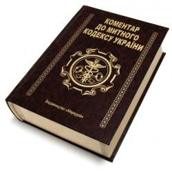 Книга-шкатулка Комментарий к таможенному кодексу Украины