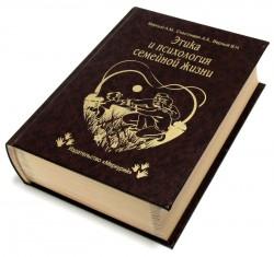 Книга-шкатулка Этика и психология семейной жизни