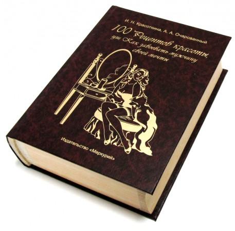 Книга - шкатулка 100 рецептов красоты или как завоевать мужчину своей мечты