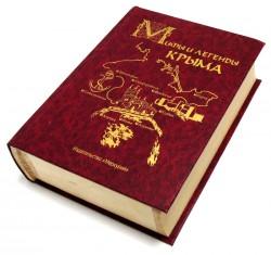 Книга- шкатулка Мифы и легенды Крыма