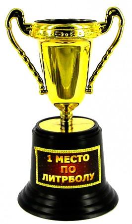 Кубок прикольный 1 место по литрболу