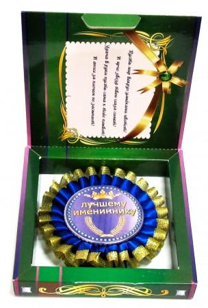 Награда Юбилей имениннику