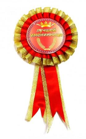 Награда Юбилей имениннице
