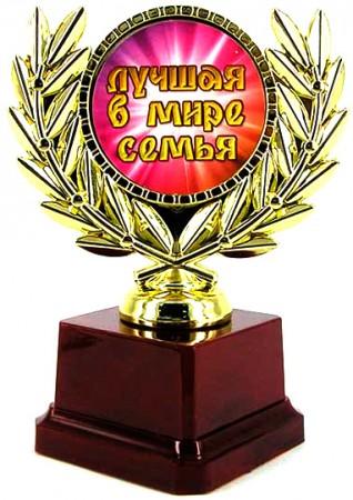 Кубок Лучшая в мире семья
