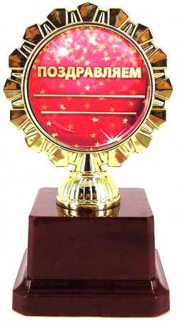 Кубок Лучшей в мире имениннице