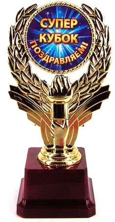 Кубок Супер-кубок Поздравляем