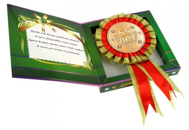 Награда Юбилей 55 лет
