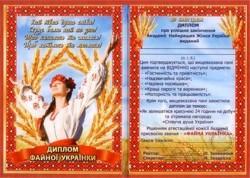 Диплом - прикол Файної українки