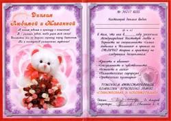 Диплом - прикол Любимой и желанной