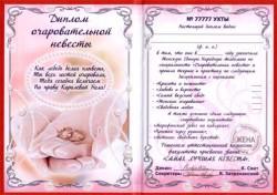 Диплом - прикол Очаровательной невесты