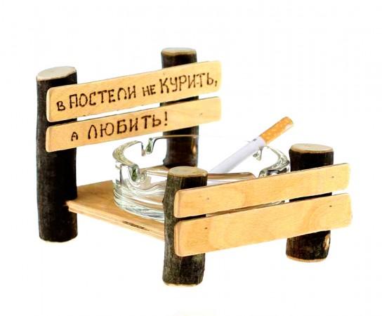 Пепельница – кровать В постели  не курить, а любить