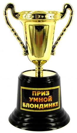 Кубок прикольный Приз умной блондинке